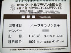 1:45:06