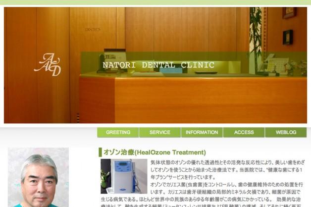Natori Dental Clinic