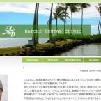 Blog|Natori Dental Clinic